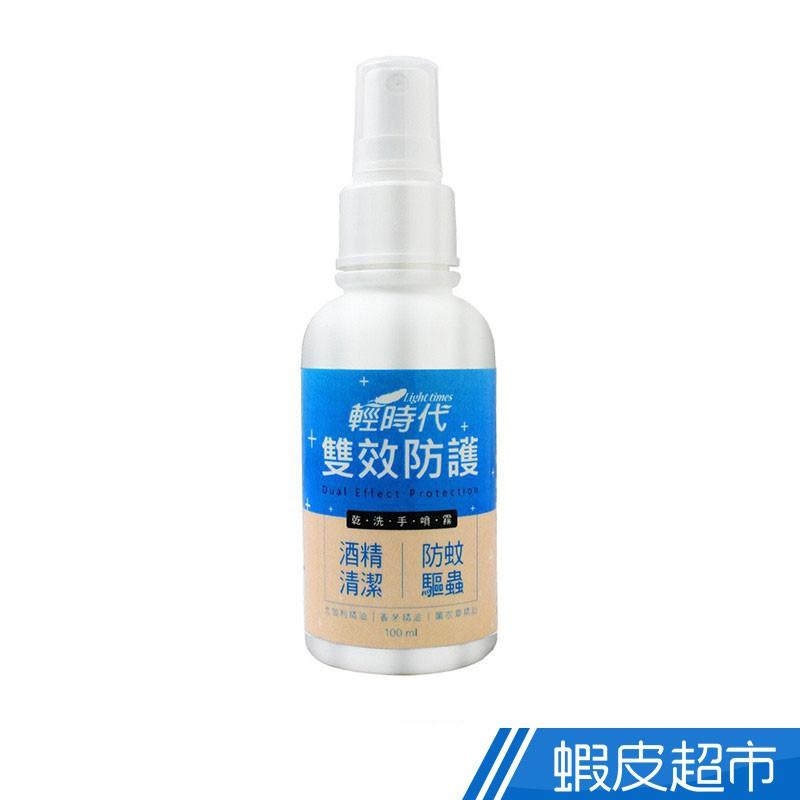 皂福 輕時代 雙效防護乾洗手噴霧 100ml (添加防蚊精油) 現貨 蝦皮直送