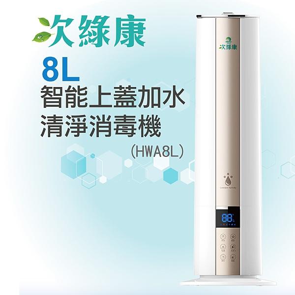 【次綠康】8L智能清淨霧化機