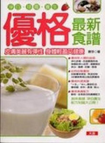 二手書博民逛書店 《優格最新食譜 — 淨白、排毒、養生》 R2Y ISBN:9866740064│唐芩