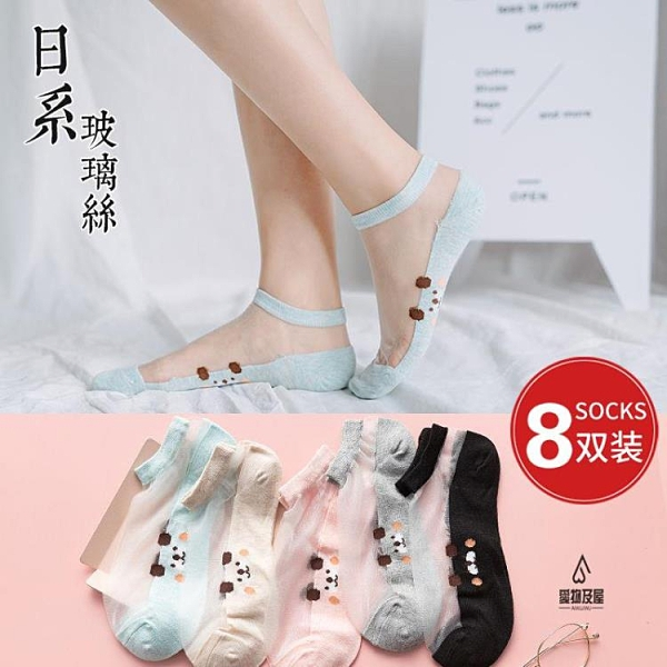 8雙| 蕾絲隱形襪船襪絲襪女短襪水晶玻璃絲襪【愛物及屋】