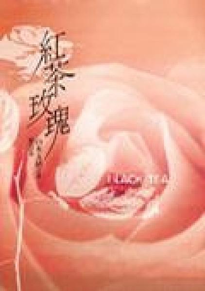 二手書博民逛書店 《紅茶玫瑰》 R2Y ISBN:9861741984│山本文緒
