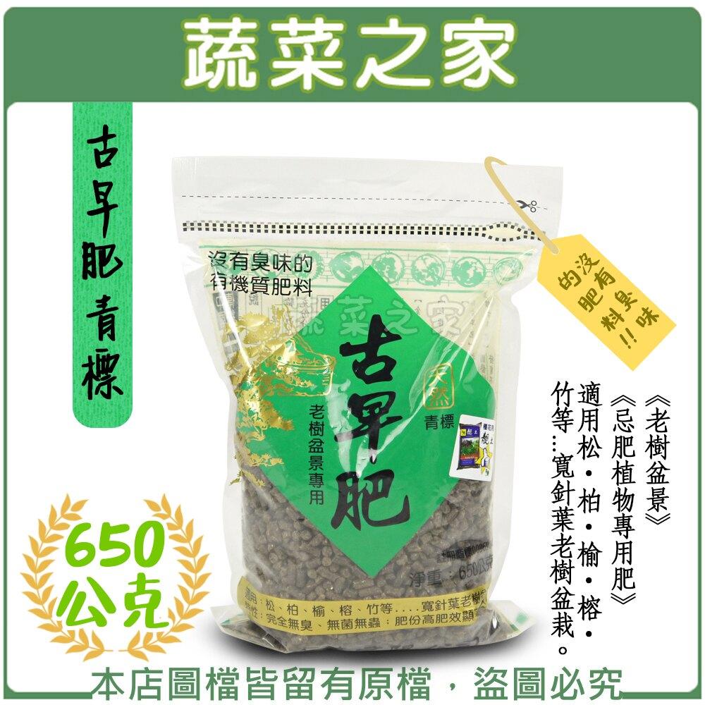 【蔬菜之家002-A28-GR】古早肥青標650克