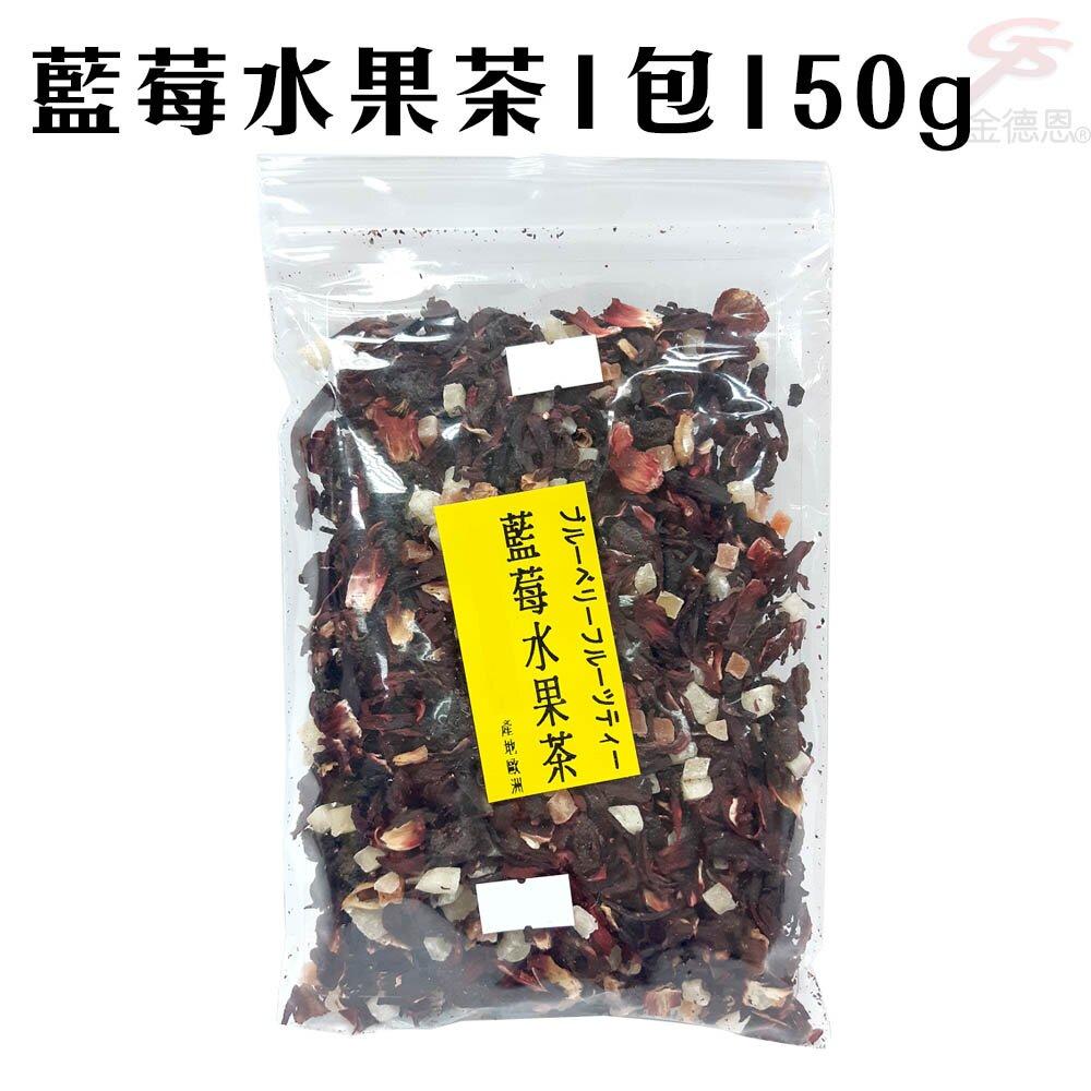 藍莓風味水果茶1包150gx1