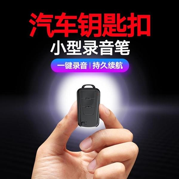 錄音筆 新科錄音筆專業高清降噪超長待機遠程控制聲控小隨身便攜式錄音機 維多原創