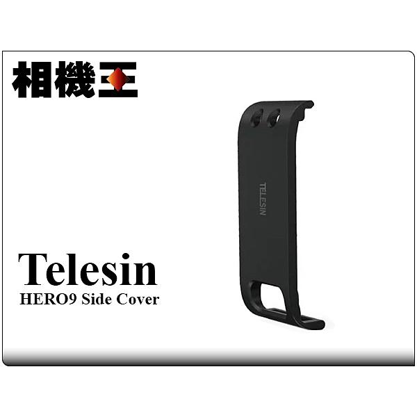Telesin Hero 9 充電側邊保護蓋