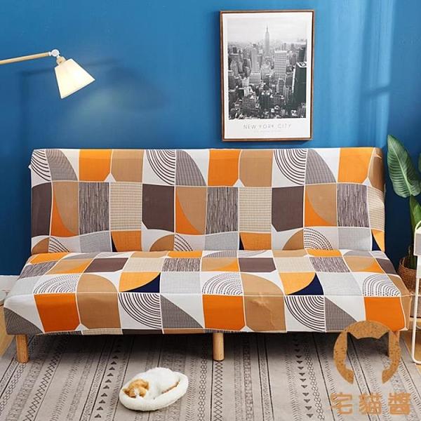 簡易沙發床套罩沙發套沙發罩沙發墊萬能全包套【宅貓醬】