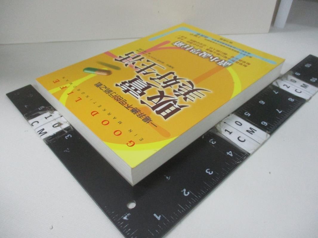 【書寶二手書T5/投資_BFM】販賣美好生活:一場非勝不可的行銷之戰_李金梅, MaliteW.Wil