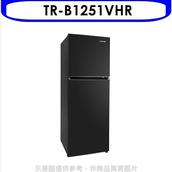 大同【TR-B1251VHR】250公升雙門變頻冰箱
