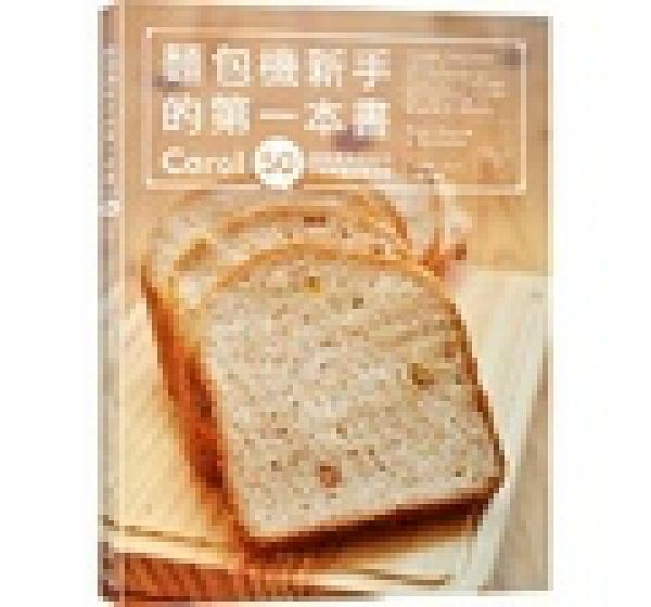 二手書 《麵包機新手的第一本書:Carol 50道健康無添加的不失敗麵包機食譜》 R2Y 9789868969193