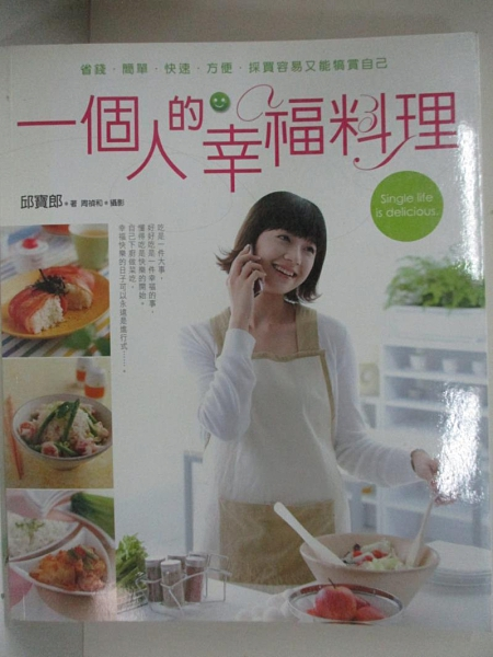 【書寶二手書T8/餐飲_DWQ】一個人的幸福料理_邱寶郎