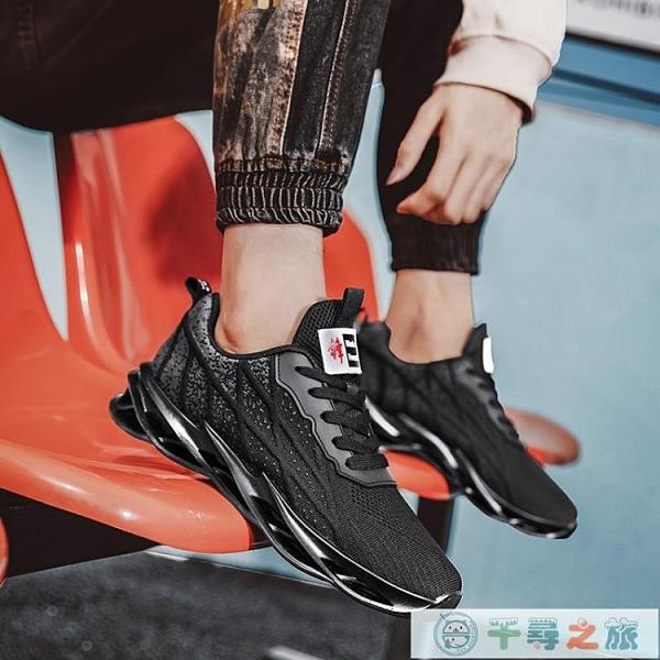 運動鞋男士男生鞋子休閑潮鞋男鞋秋冬季新款青少年【千尋之旅】