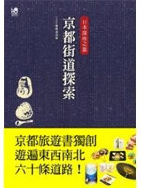 二手書 日本深度之旅:京都街道探索-京都旅遊書獨創遊遍東西南北六十條道 R2Y 9789866252105