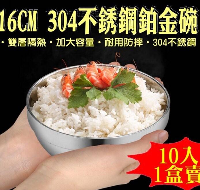 柚柚的店304不銹鋼鉑金碗16cm(10入)17027-281家用米飯 面湯碗 防燙雙層碗 泡面