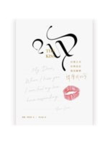 二手書博民逛書店 《吻The Kiss》 R2Y ISBN:9789867101846│阿蘭.蒙坦東