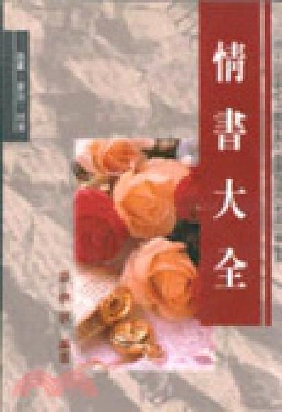 二手書博民逛書店 《情書大全》 R2Y ISBN:9576000254│蔡狄秋