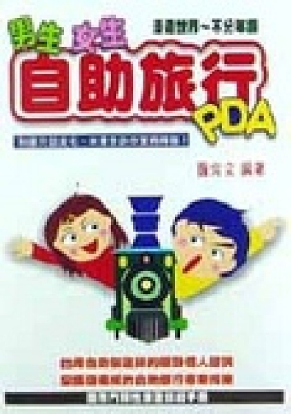 二手書博民逛書店 《男生女生自助旅行PDA》 R2Y ISBN:9868034000│羅宗文