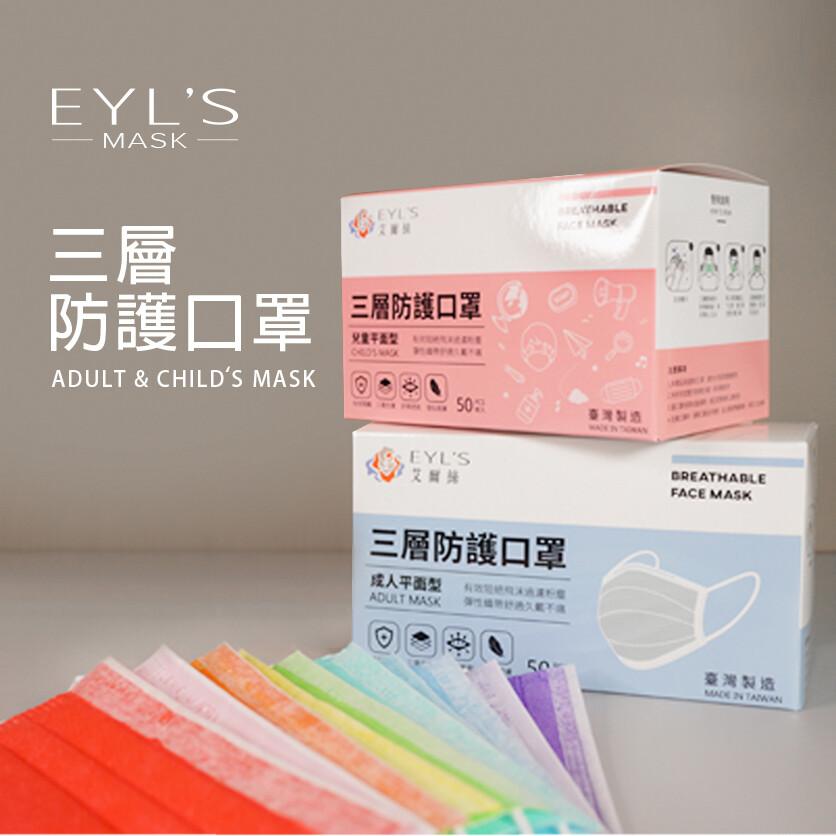 mit台灣製 艾爾絲 三層防護兒童口罩(50入) 通過cns14774認證 小朋友口罩 小孩口罩