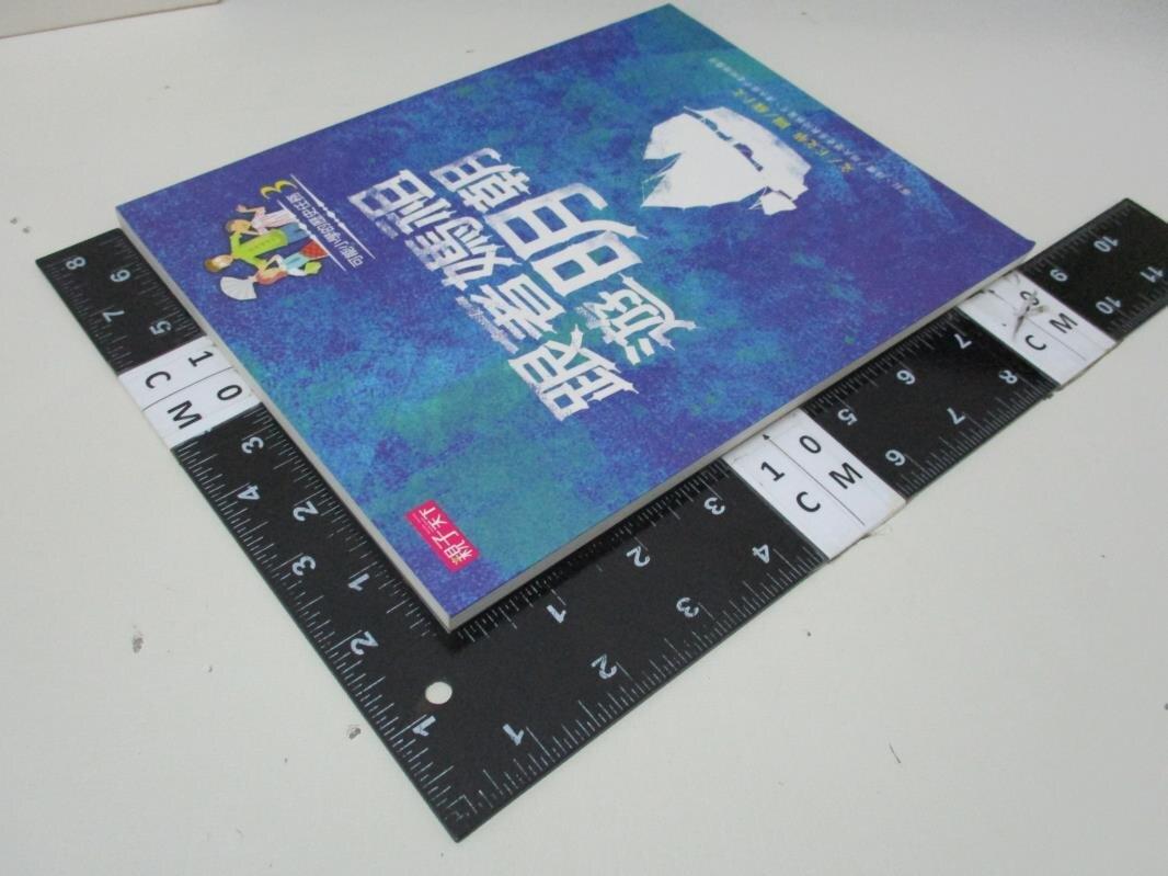 【書寶二手書T9/兒童文學_DXP】跟著媽祖遊明朝_王文華