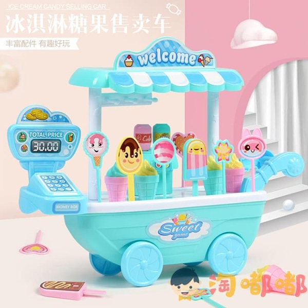 兒童冰淇淋車家家酒玩具女孩仿真小手推車糖果雪糕車套裝【淘嘟嘟】
