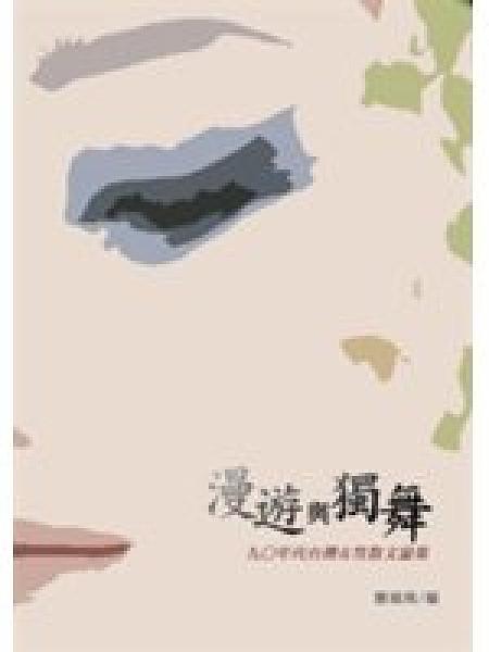 二手書博民逛書店 《漫遊與獨舞《九○年代台灣女性散文論集》》 R2Y ISBN:986673210X│應鳳凰
