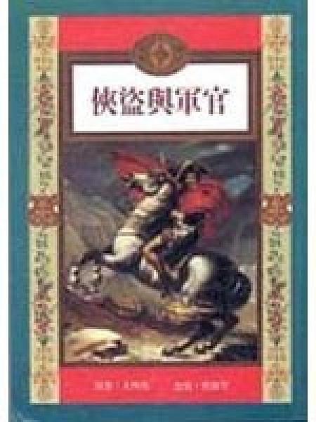 二手書博民逛書店 《俠盜與軍官 (絕版)》 R2Y ISBN:9578557671│曾淑芳改寫