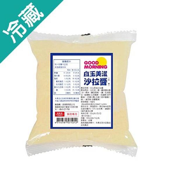 白玉美滋沙拉醬600G/包【愛買冷藏】