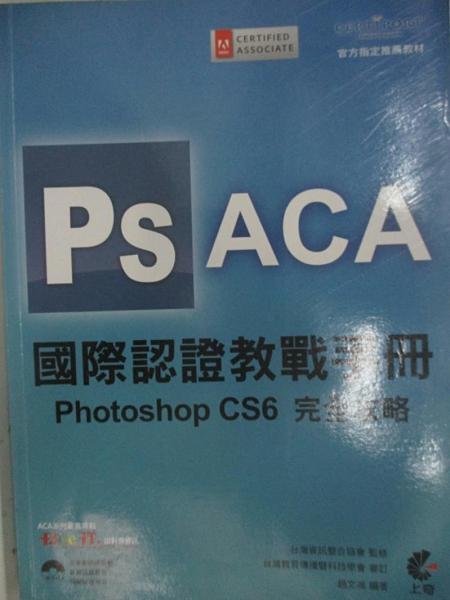 【書寶二手書T7/電腦_DWR】ACA國際認證教戰手冊:Photoshop CS6完全攻略_趙文鴻