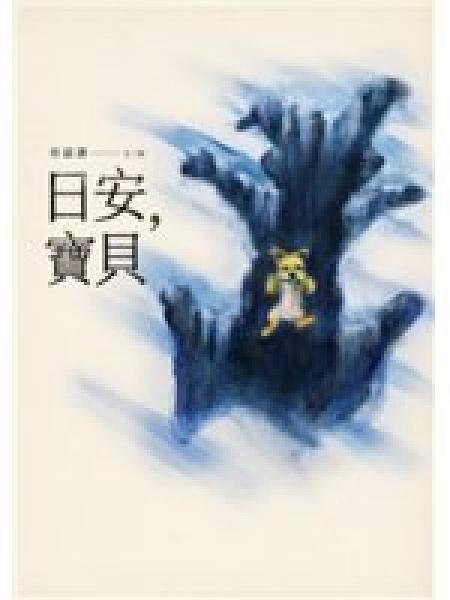 二手書博民逛書店 《日安,寶貝》 R2Y ISBN:9789869094603│亞瑟潘