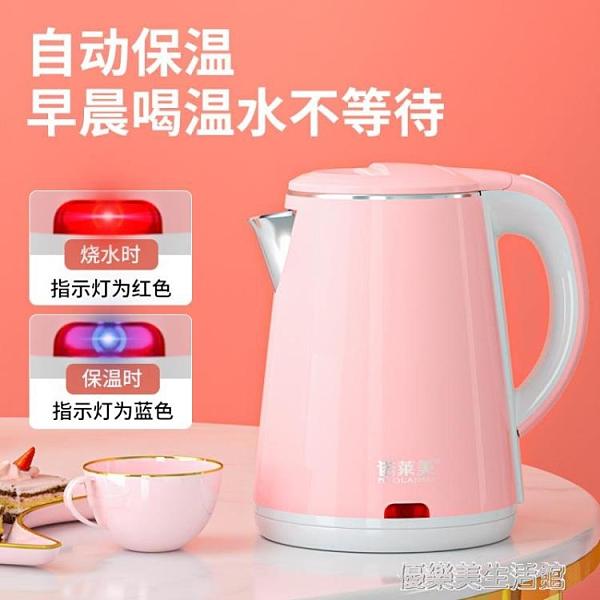 電熱水壺燒水壺保溫一體家用大容量恒溫自動電水壺快煮茶器電熱壺 【優樂美】