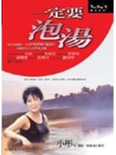二手書博民逛書店 《一定要泡湯》 R2Y ISBN:9574554015│小彤