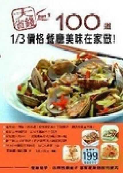 二手書 大省錢Part 2!1/3價格100道餐廳美味在家做!:簡單易學、省荷包賺面子  R2Y 9570452889