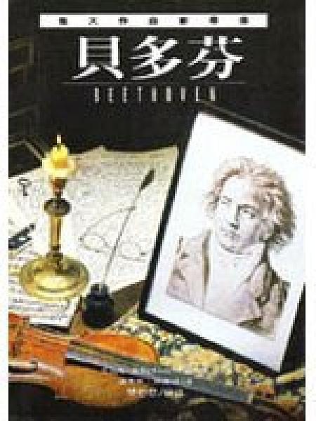 二手書博民逛書店 《偉大作曲家群像--貝多芬》 R2Y ISBN:9578829574│艾提斯.奧加