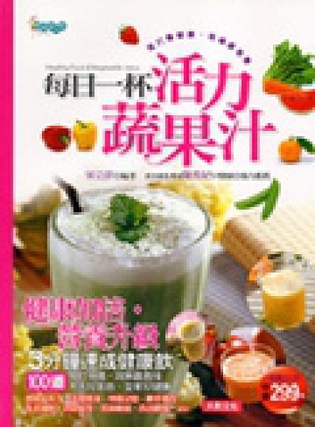 二手書博民逛書店 《每日一杯活力蔬果汁》 R2Y ISBN:9868119006│宋立萍