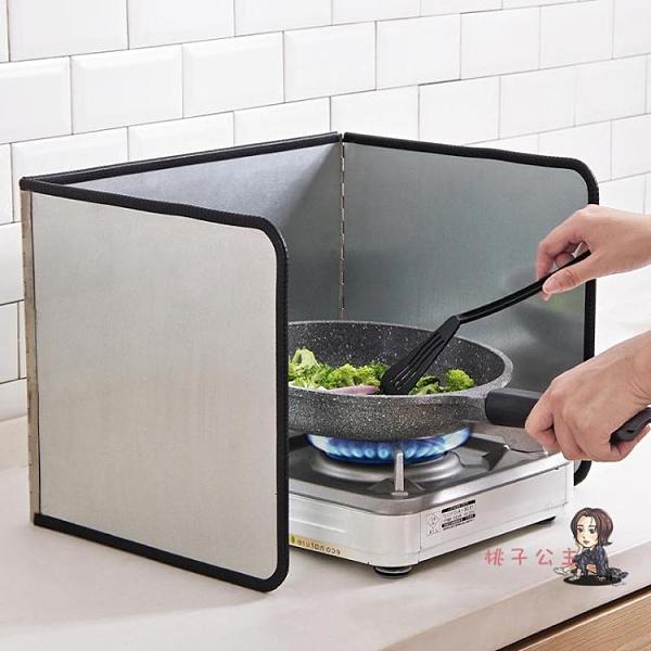 隔油擋板 煤氣灶擋油板廚房炒菜隔油隔熱板家用灶台耐高溫防濺油擋板T