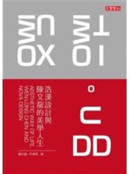 二手書博民逛書店《設計、品-浩漢設計與陳文龍的美學人生》 R2Y ISBN:9789861851877