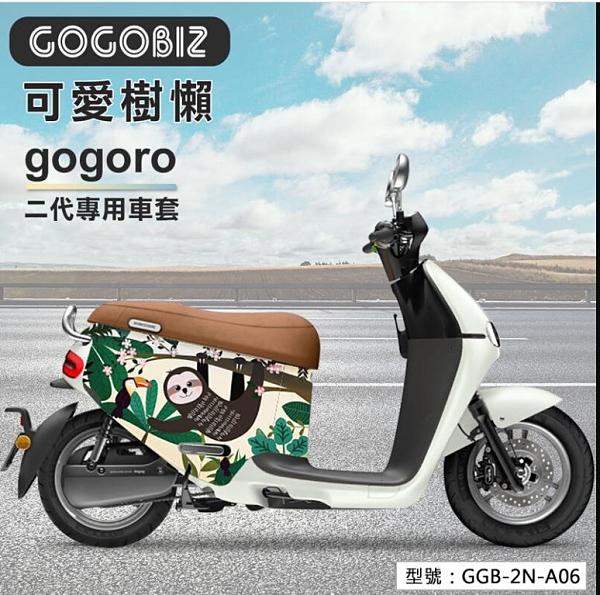 【 GOGORO2系列】GOGOBIZ 可愛樹懶防刮保護套 防刮套 保護套 車罩 加厚5mm GGB-2N-A06