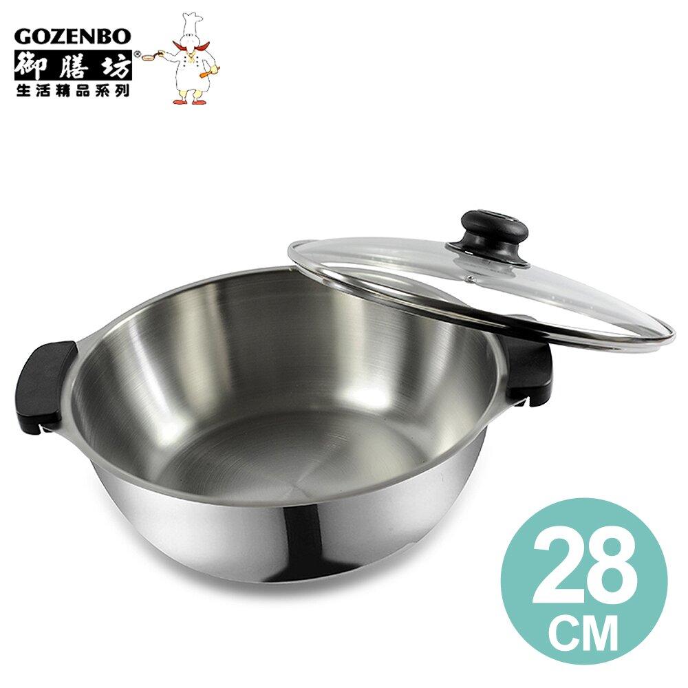 《御膳坊》白金深饕鍋(附直立式鍋蓋)