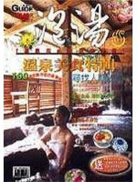 二手書博民逛書店 《泡湯:溫泉美食特輯》 R2Y ISBN:9578280599│上旗編輯小