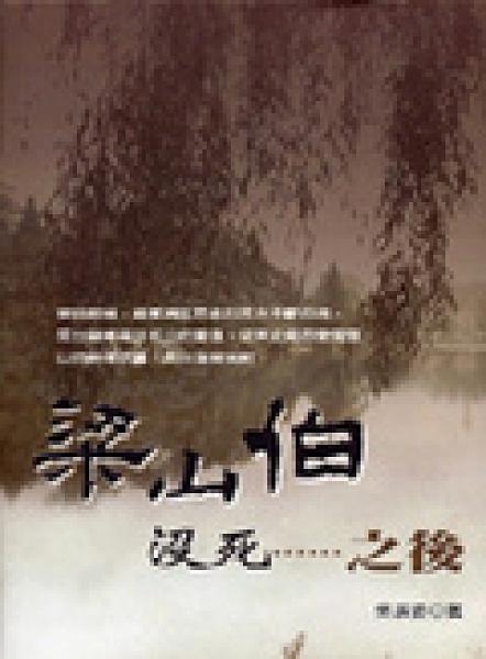 二手書博民逛書店 《梁山伯沒死之後》 R2Y ISBN:9867263936│吳淑姿