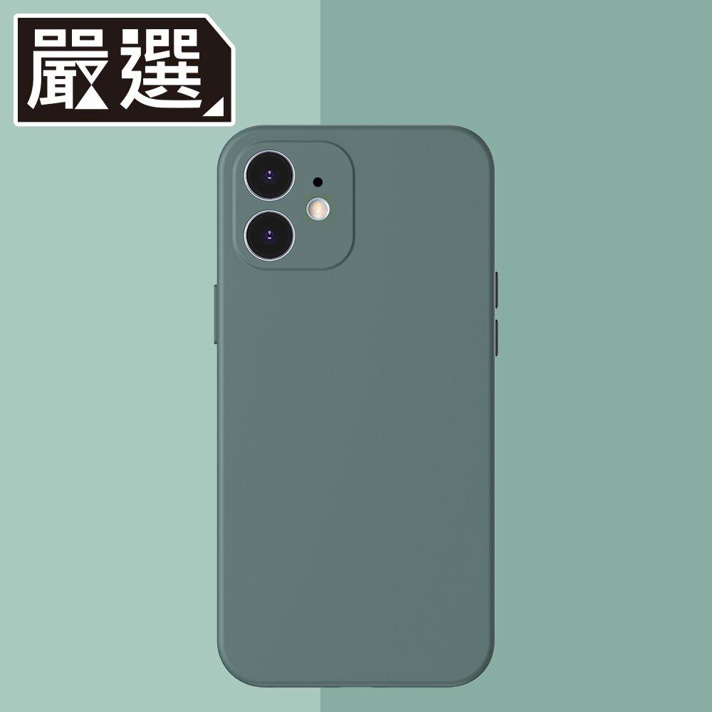 嚴選 iPhone 12 mini 液態矽膠輕薄防撞保護殼 夜幕綠