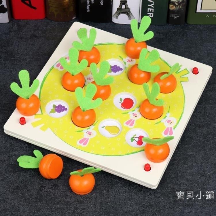 兒童益智早教玩具記憶力觀察力專注力訓練培養拔蘿卜記憶棋玩具 新年特惠