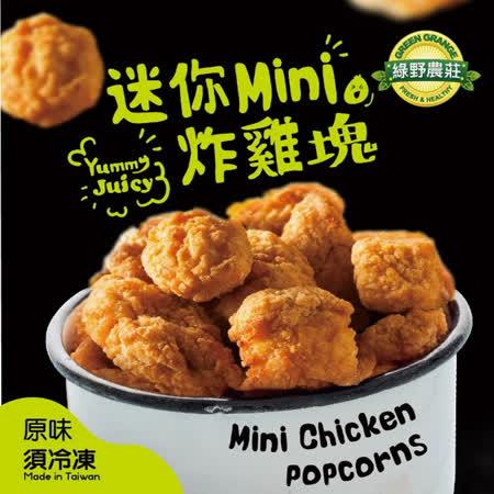 任你選【綠野農莊】迷你MINI炸雞塊(400g/包)