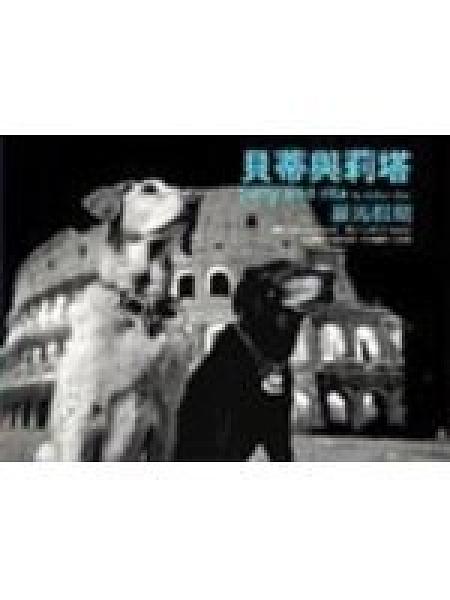 二手書博民逛書店 《貝蒂與莉塔羅馬假期》 R2Y ISBN:9867993713│王秋陽