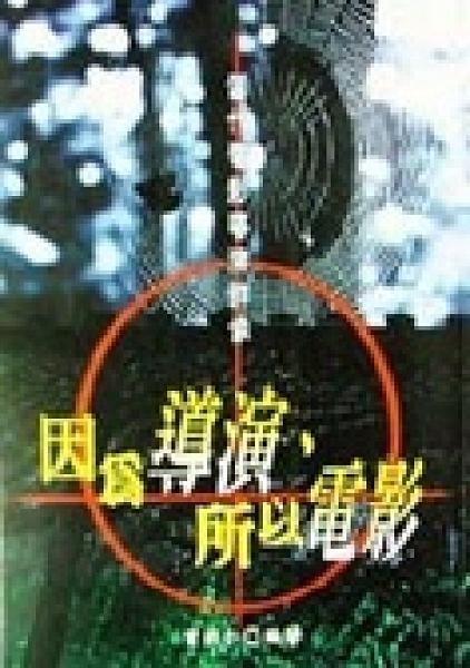 二手書博民逛書店 《因為導演所以電影》 R2Y ISBN:9578181612│曾柏仁
