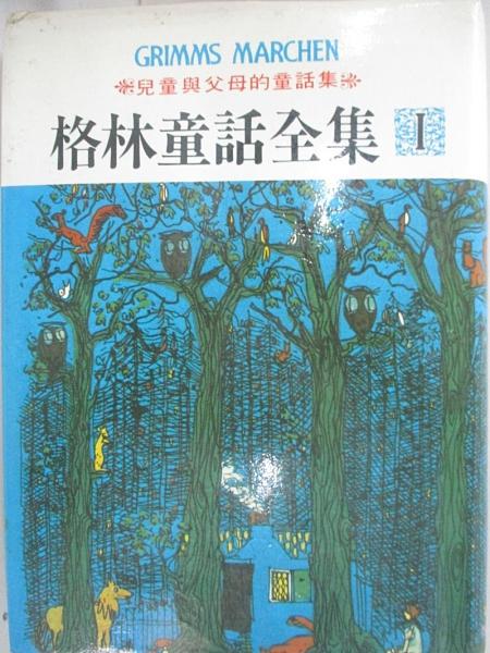【書寶二手書T8/兒童文學_BVQ】格林童話全集I_趙敏修, 格林兄弟