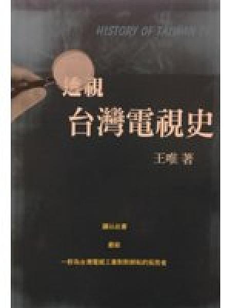 二手書博民逛書店 《透視台灣電視史》 R2Y ISBN:9868279305│王唯