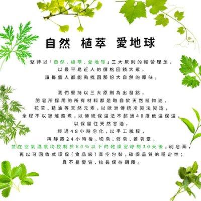 太生利x統一生機100%台灣冷製手工皂(艾草皂)