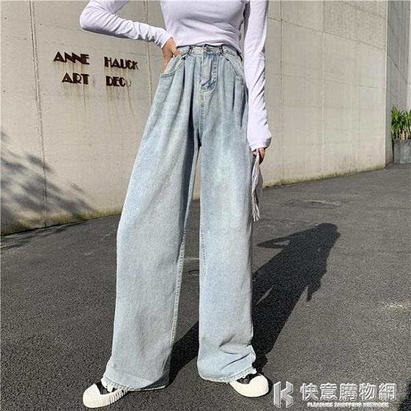 牛仔風格 淺色高腰闊腿牛仔褲女夏季拖地長褲2020新款休閒寬松顯瘦直筒褲子 快意購物網