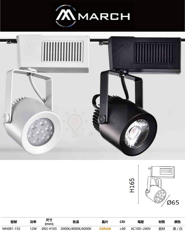 ☼金順心☼專業照明~MARCH LED 12W 山茶花軌道燈~高亮度~黑色/白色~黃光/自然光/白光 MH081-15S