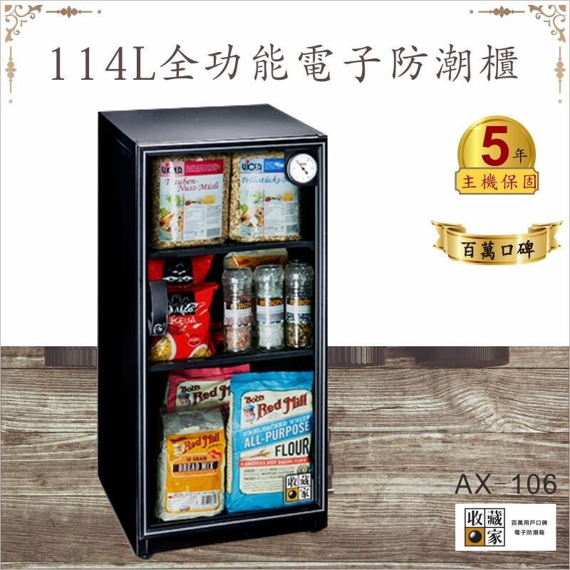 主機保固五年收藏家114公升ax-106 藥食品防潮箱 (咖啡茶葉保健品)中藥材 調味料 收納箱